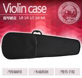 【小麥老師樂器館】VL01 小提琴收納盒 小提琴硬盒 硬盒 收納盒 小提琴