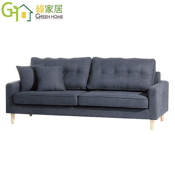 【綠家居】馬法斯 時尚灰亞麻布三人座沙發