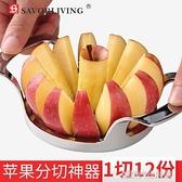 切蘋果神器切蘋果器削皮水果刀去核不銹鋼水果分割器蘋果切塊神器