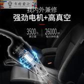 限時8折秒殺車載吸塵器無線車用強力大功率家用超強吸力汽車車內充電式專用