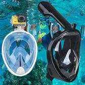 潛水面鏡游泳裝備成人全干式浮潛面罩三寶一體式鼻呼吸管防霧【全館滿一元八五折】