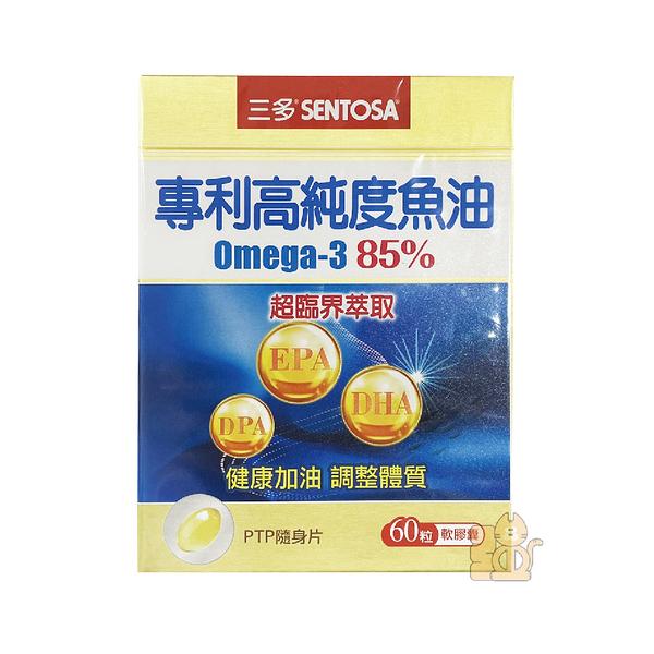 三多 專利高純度魚油 60粒 : DPA EPA DHA