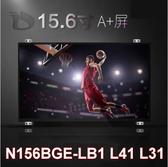 筆電 液晶面板 N156BGE-LB1 L41 L31 LP156WH3 TL AC/AA/E1 B156XW04 V.5 V.6 15.6吋 40針 螢幕 更換 維修