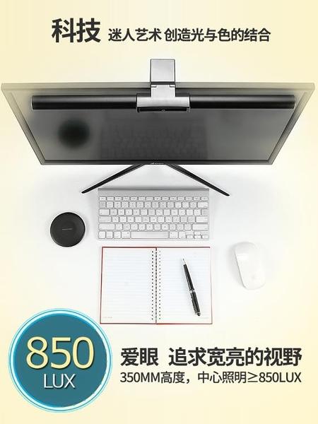 電腦顯示器熒屏掛燈 護眼顯示器熒屏燈