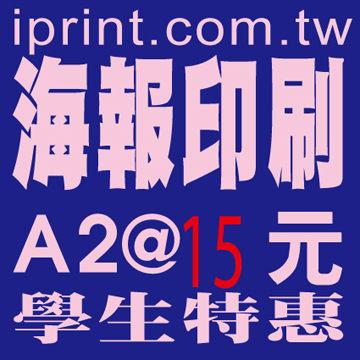 【于天印刷 iprint.com.tw】1才 PVC材質 PP相紙 畢業展出 大圖輸出 每才15元 海報印刷