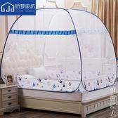 蚊帳蒙古包免安裝1.8m床1.5米雙人家用三開門拉錬1.2m摺疊式學生 NMS街頭潮人