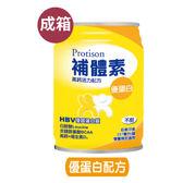 補體素 優蛋白-不甜 (237ml/ 24罐/箱) ,營養品【杏一】