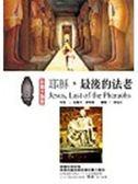 (二手書)耶穌:最後的法老﹝彩色圖文版﹞