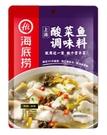 【滿899免運】 海底撈火鍋 上湯酸菜魚 調味料360g一包