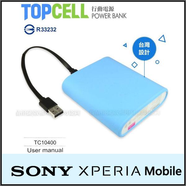 ★TopCell TC10400 行動電源/6500mAh/SONY Xperia L S36H/ZL L35H/SP M35H/C S39H/ST23i/ST25i/ST26i/ST27i