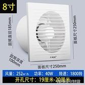 排風扇衛生間強力靜音抽風機家用墻壁排氣扇換氣扇廁所4寸6寸8寸 【優樂美】