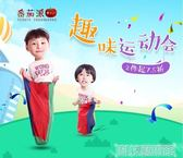 袋鼠跳跳袋幼兒園感統訓練器材兒童袋鼠跳戶外玩具趣味運動會道具DF 科技藝術館