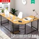 電腦桌家用轉角書桌書架組合台式辦公桌現代簡約經濟型省空間桌子 印象家品