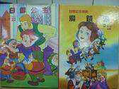 【書寶二手書T4/兒童文學_ZIH】白雪公主_白雪公主續集魔鐘國_2本合售