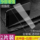 紅米note7pro鋼化膜k20pro小米9八8se青春版