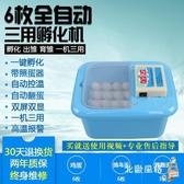 孵卵器威振孵化機全自動小型家用型迷你孵化器小雞蛋孵化箱雞鴨鵝孵蛋器