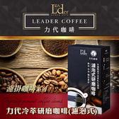 【力代】冷萃研磨咖啡(濾泡式) 30g*4包*3盒