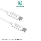 摩比小兔~NILLKIN USB Type-C to Type-C 數據線(1M) 充電線 傳輸線 USB