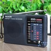 收音機 R-202T收音機迷你便攜四六級考試老年人學生校園廣播T