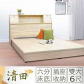 IHouse 清田 日式插座收納床組(床頭+六分床底)-雙大6尺
