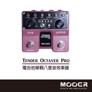 【非凡樂器】MOOER Tender Octaver Pro電吉他單顆八度單塊效果器/贈導線/公司貨