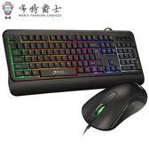 限時8折秒殺鍵盤套裝有線鍵盤滑鼠套裝台式電腦筆記本通用USB發光游戲家用