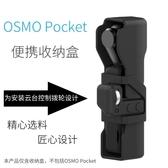 相機收納包口袋靈眸OSMOPocketOsom雲臺相機便攜收納盒矽膠套配件 韓國時尚週