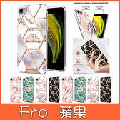 蘋果 iPhone XR XS MAX iX i8+ i7+ SE 2020 大理石花朵 手機殼 全包邊 軟殼 保護殼