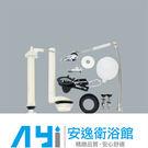 和成 HCG 單段式水箱另件 省水 水箱零件 CF653 安逸衛浴館