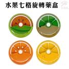 金德恩 水果造型七格按鈕旋轉藥盒/多款可選/柳丁/西瓜/橘子/奇異果/收納盒