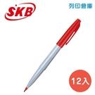 SKB 文明 M-10 紅色 1.0簽字筆 12入/盒