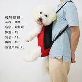 狗狗背包胸前包寵物包狗狗外出雙肩包便攜包泰迪包網格透氣旅行包【虧本促銷沖量】
