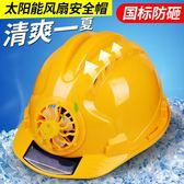 夏季透氣太陽能風扇安全帽工地施工領導頭盔防?遮陽帽子建筑工程