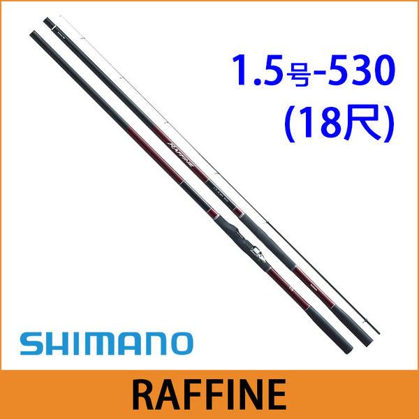 橘子釣具 SHIMANO磯釣竿 RAFFINE 1.5-530