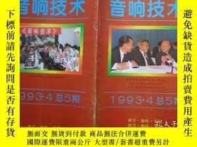 二手書博民逛書店音響技術罕見1993年第4期總第5期 內容有:DASH數字錄音機