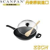 【丹麥 SCANPAN】經典系列單柄炒鍋28CM