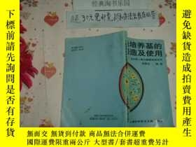 二手書博民逛書店罕見乾燥培養基的製造及使用》文泉技術類50817-35,7成新,