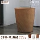 【班尼斯國際名床】~【木紋的垃圾桶】加大款9L《二入》 (三色任選)