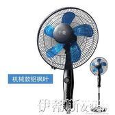 落地風扇電風扇落地家用機械臺立式遙控靜音搖頭工業電扇靜音升降大風igo 220v 伊蒂斯女裝