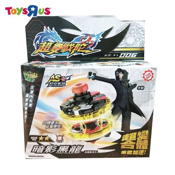 玩具反斗城 超變戰陀 - 暗影黑龍陀螺
