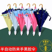 兒童雨傘直立傘男女童幼稚園小孩黑膠遮陽太陽傘【雲木雜貨】
