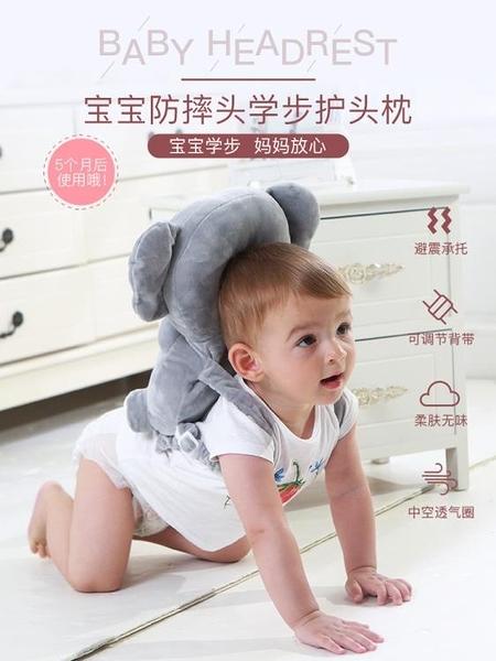 寶寶防後摔頭部保護墊嬰兒學走路兒童學步護頭帽防磕頭防摔枕神器 喵小姐