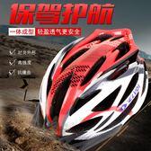 騎行頭盔一體成型腳踏車頭盔山地車頭盔男女頭盔輕安全帽騎行裝備
