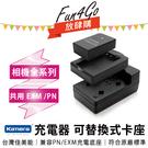 Kamera Panasonic DMW-BLE9 BLG10 BLH7E BLH7 電池充電器 替換式卡座 EXM PN 上座 卡匣 相容底座 (PN-079)