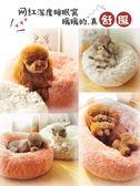 狗/貓籠 貓窩秋冬季保暖深度睡眠毛絨窩比熊小型犬貓屋狗床寵物窩 High酷樂緹