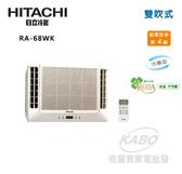 【佳麗寶】-留言享加碼折扣(含標準安裝)日立窗型單冷空調(定頻雙吹)RA-68WK(適用坪數:12~13)