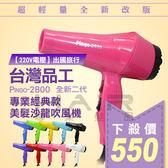 【220v電壓】全新二代Pingo-2800 品工專業經典款美髮沙龍吹風機