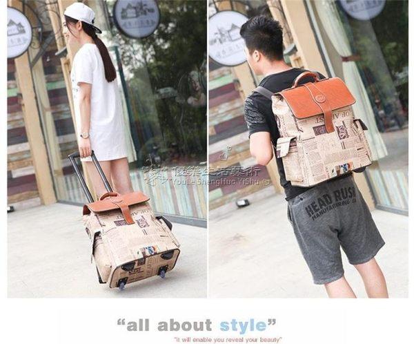 20吋復古報紙雙肩拉桿行李包 YL-XLX171