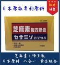 【買2盒送鈣片】源自日本原廠原料 安博氏 超級熱銷 ~ 芝麻素複方膠囊 芝麻明 GABA 蜂王乳 賽洛美