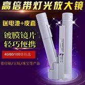高清40-100倍數LED燈帶刻度讀數放大鏡PLL2892【男人與流行】